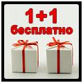СКИДКА 50% & 1+1 БЕСПЛАТНО